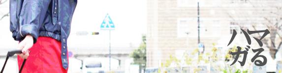 「ハマガる」Official Web Site!